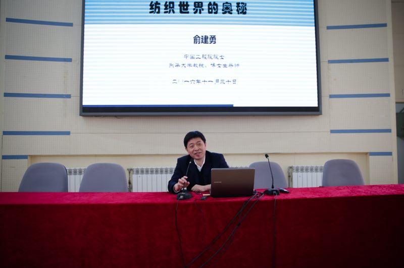 ...进校园话科普 东华大学俞建勇院士做关于 纺织世界的奥秘 科普讲座